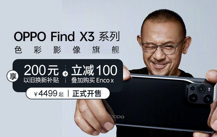 OPPO Find X3——PC端