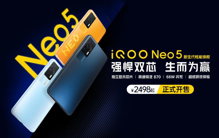 iQOO Neo5 5G版