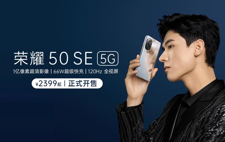 荣耀50 SE——PC