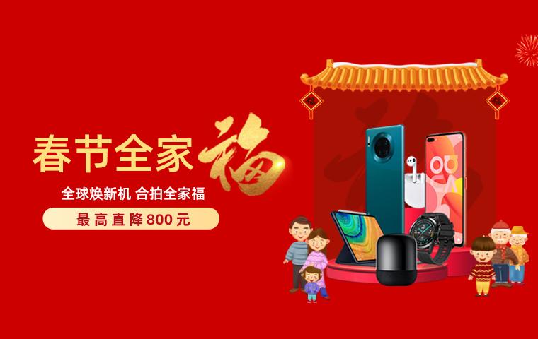 春节全家福