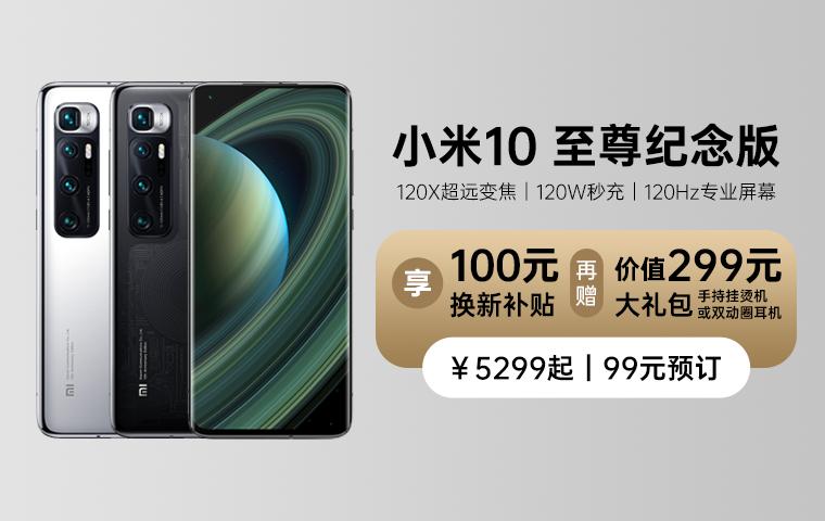 小米10 PC